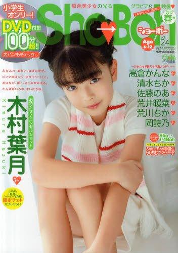 Chu-Boh Vol.24
