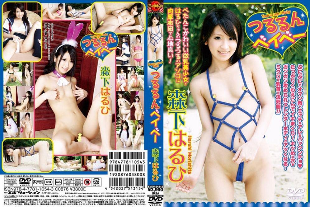 Haruka Morishita - One Ruru Do Baby