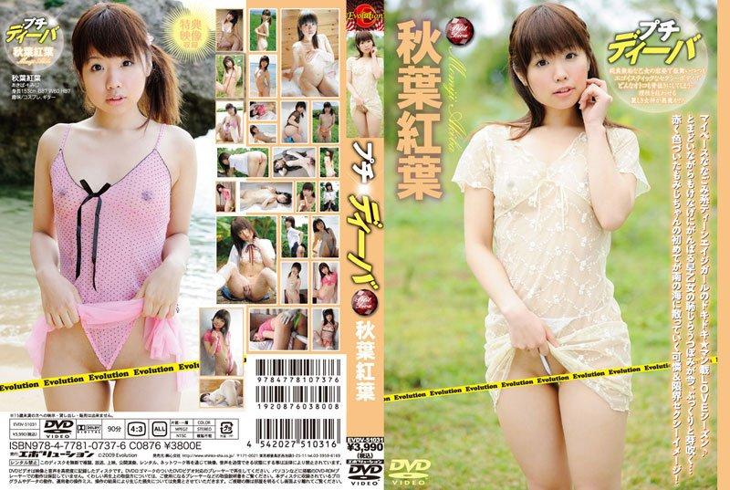 Momiji Akiba - Petit Diva