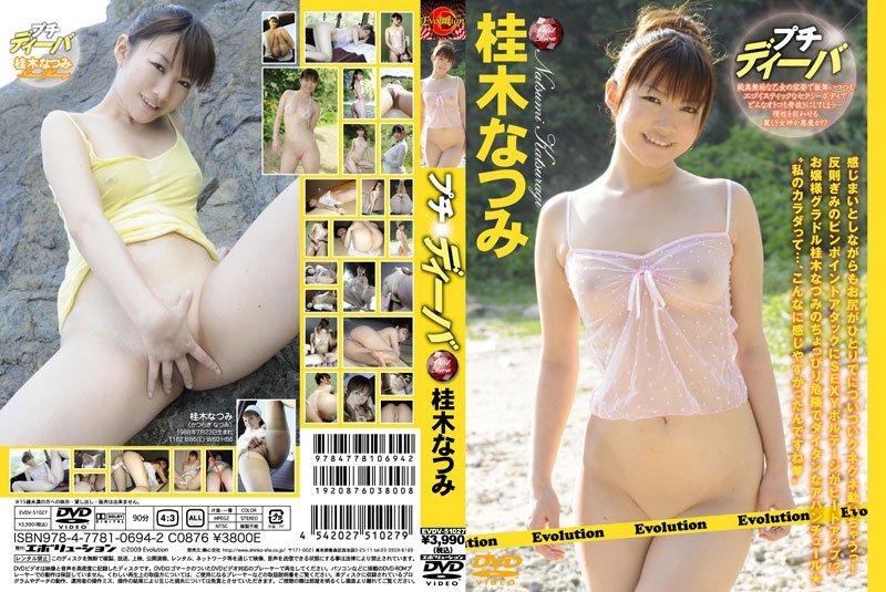 Natsumi Katsuragi - Petit Diva 1