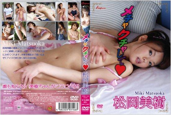 Miki Matsuoka - To Mess