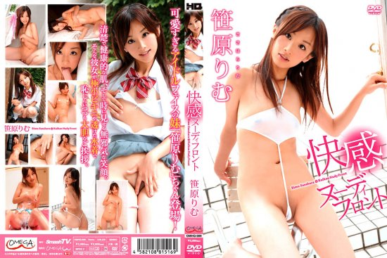Risa Sasahara - Pleasure Nudy Front
