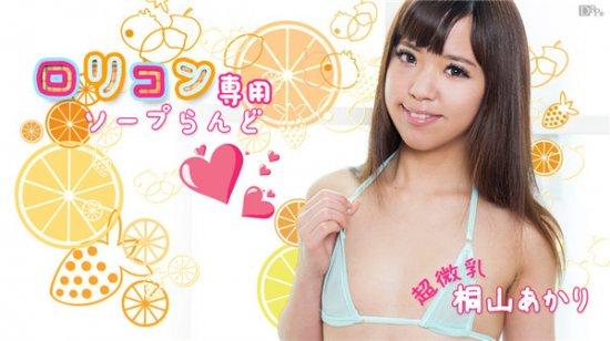 Kiriyama Akari - Lolicon Special Soap Rarely 5