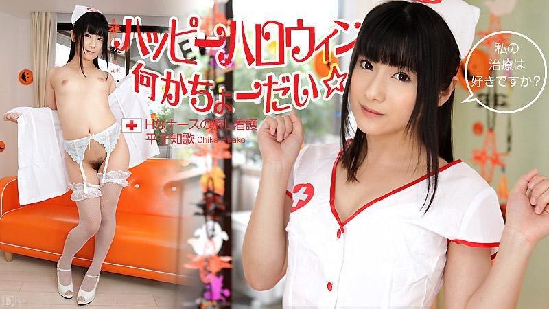 Hirako Chiuta - Healing Nurse
