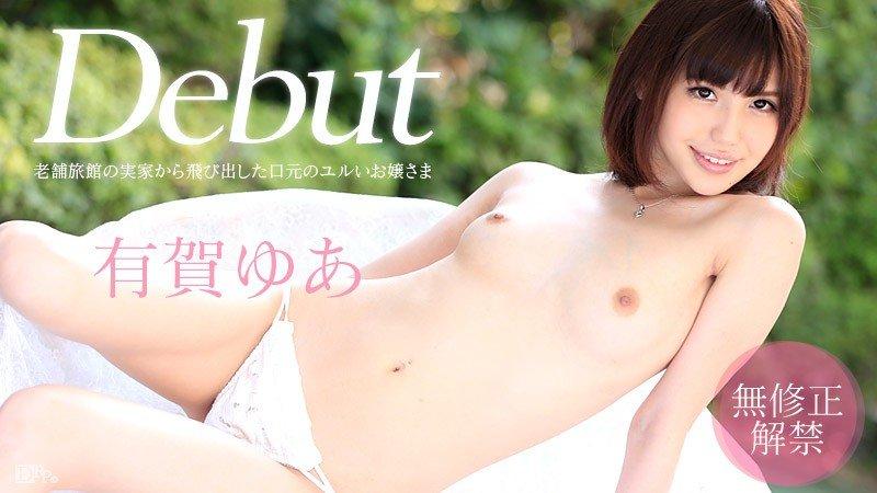 Debut Vol.24