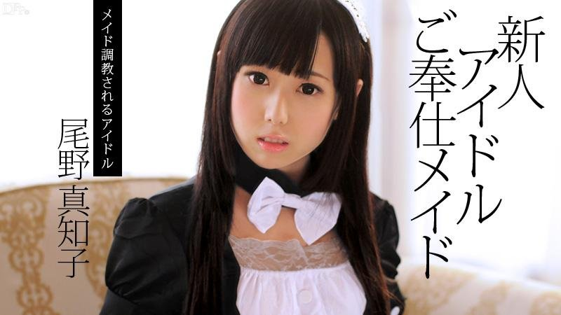 Machiko Ono - New Girl Hotel Room Cleaner