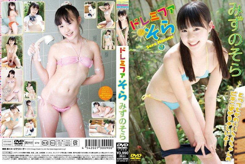 Mizuno Sora - Morning Musume