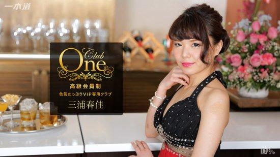 Harukei Miura - Club One