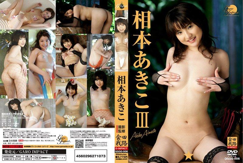 Aikiko Aibo - Akiko 3