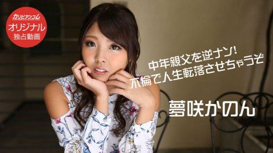 Kaname Yumezaki - Adultery