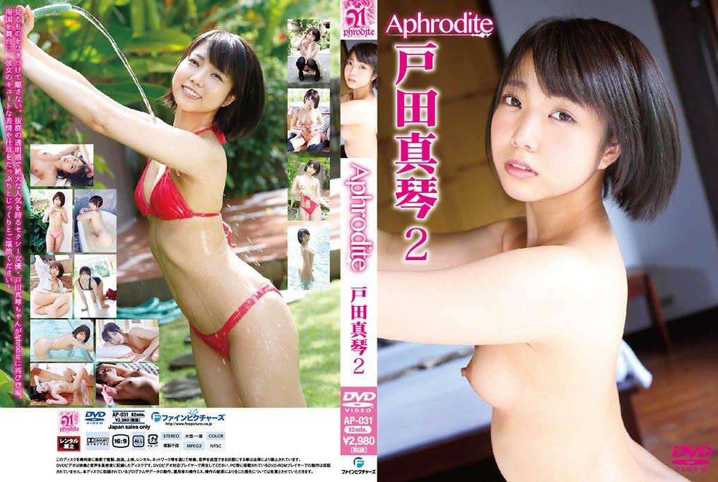 Makoto Toda  - Aphrodite 2