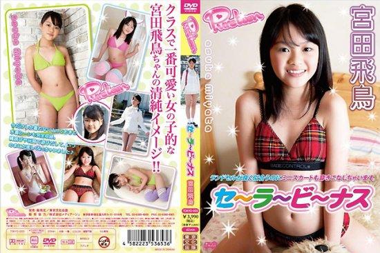 Asuka Miyata – Pureteen