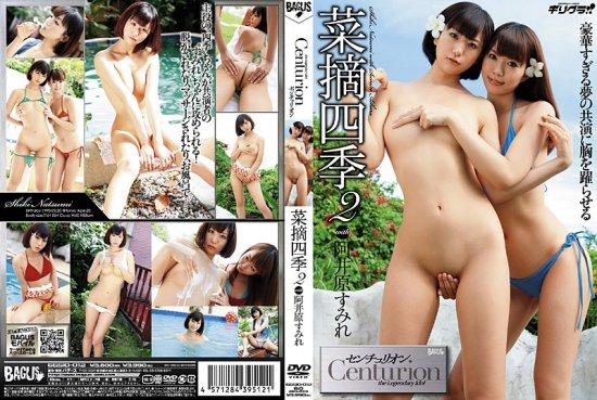 Natsumi Shiki and Sumire Aihara