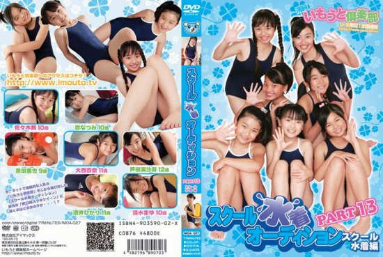 School Swimsuit Audition 13