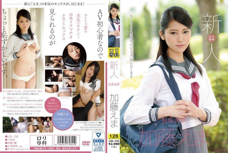 Emma Kato - Uniform Discipline