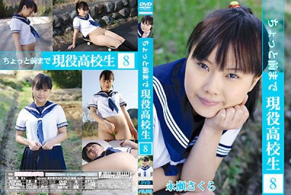 Sakura Nagase - A Little Before High School 8