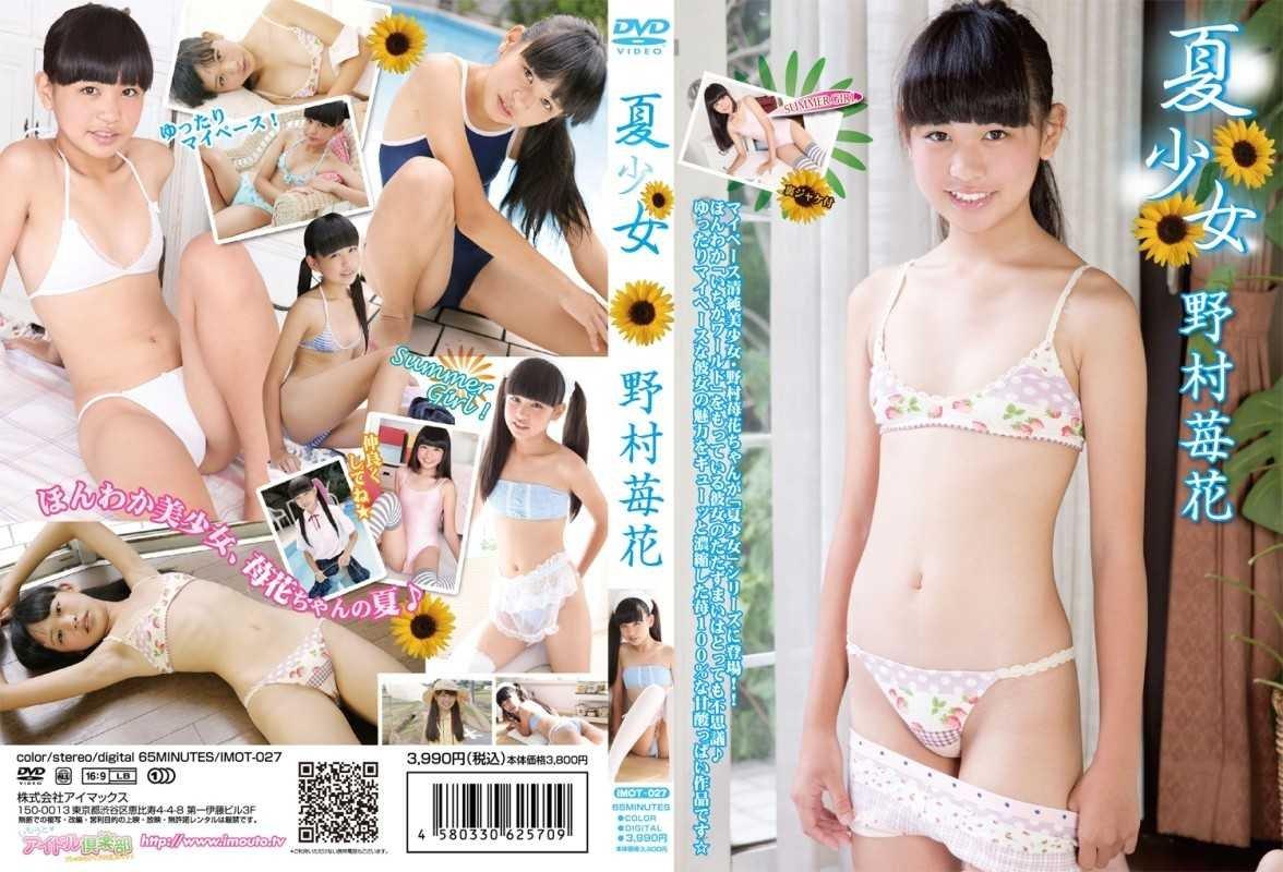 Nomura Ichigohana - Summer Girl