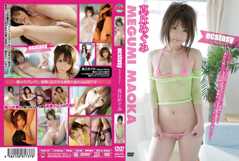 Megumi Maoka - Ecstasy
