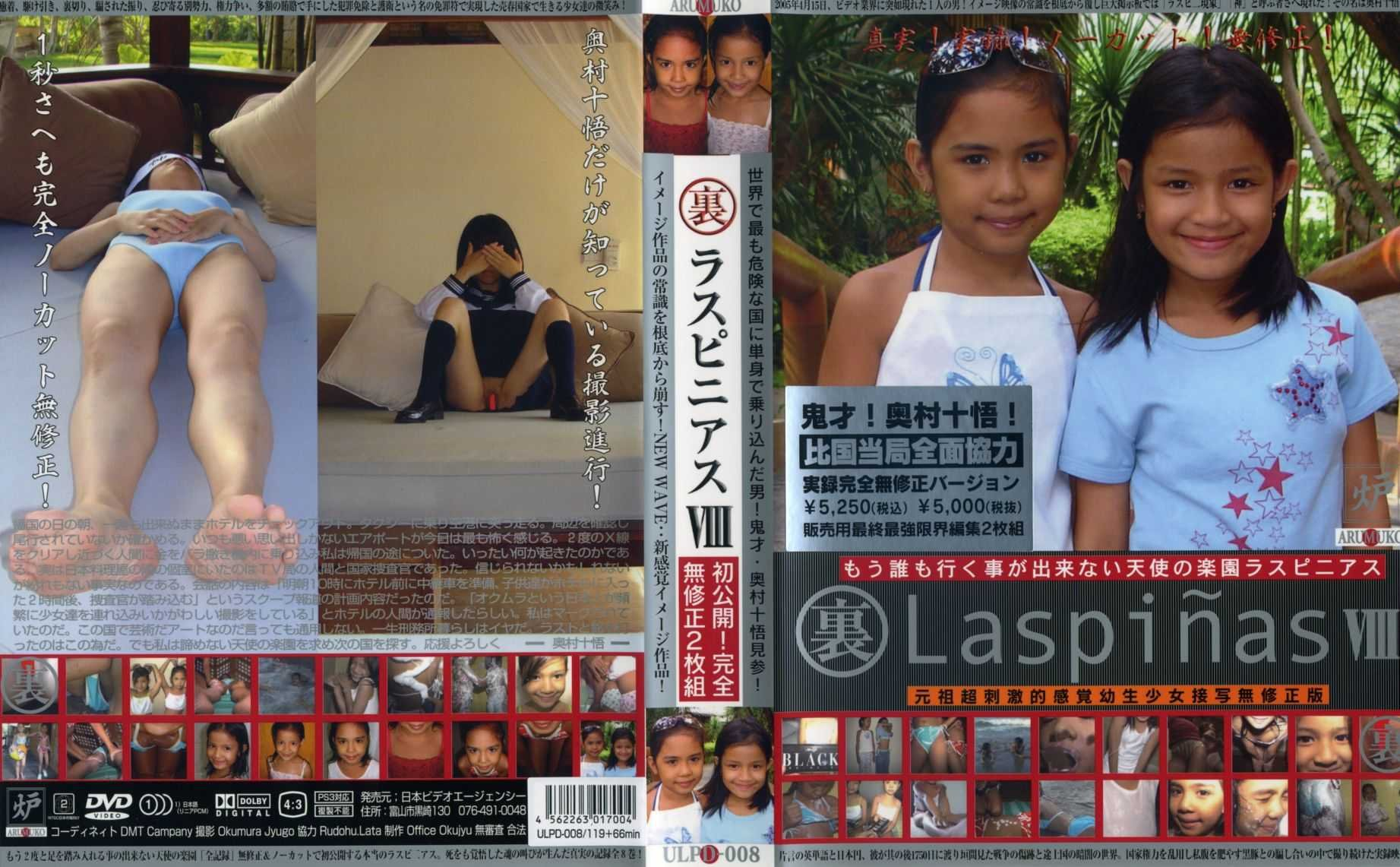 Laspiñas Ⅷ - Marika Tachibana