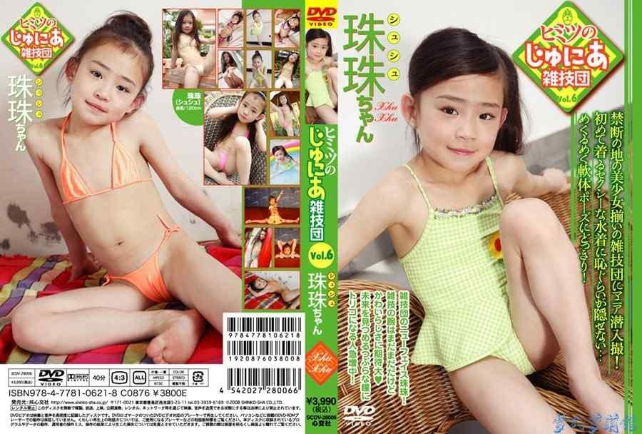 Secret Junior Acrobatic Troupe Vol.6