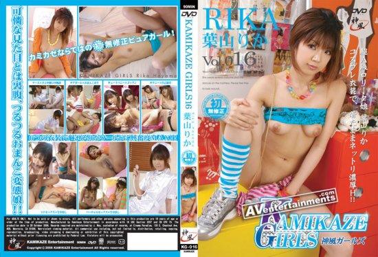 Hayama Rika - Kamikaze Girls Vol.16