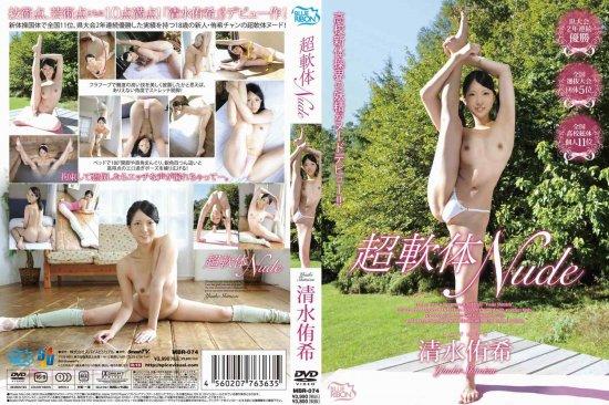 Yuuki Shimizu - Naked Ultra Soft Body